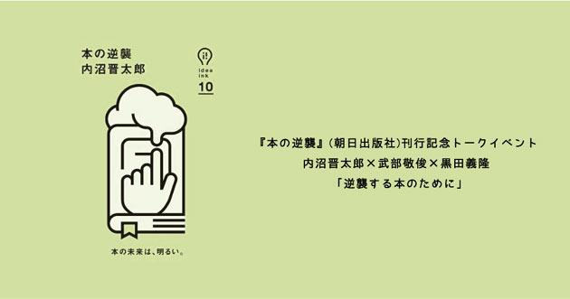 『本の逆襲』(朝日出版社)刊行記念トークイベント 「逆襲する本のために」