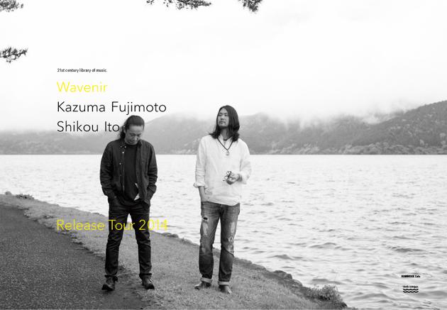 """藤本一馬 & 伊藤志宏 デュオ """"ウェヴニール"""" リリース ツアー 2014"""