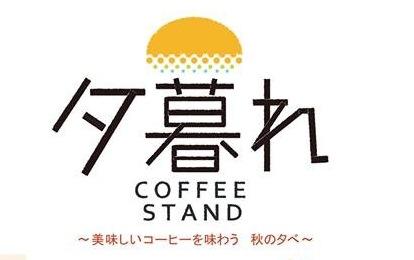 夕暮れコーヒースタンド