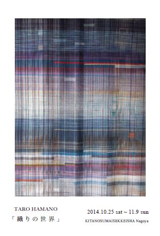 TARO HAMANO 「織りの世界」