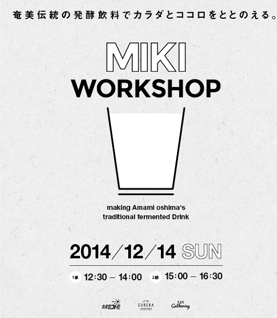 MIKI WORKSHOP