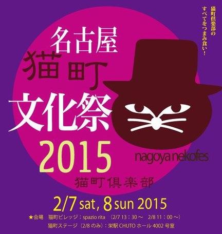 猫町文化祭
