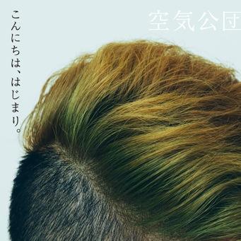 Kukikodan_hajimari_jacket1