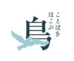 書家・華雪のワークショップ「ことばをはこぶ<鳥>」