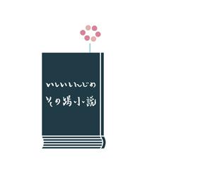いしいしんじの「その場小説」