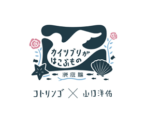 コトリンゴ×山口洋佑『カイツブリがはこぶもの〜海底編〜』