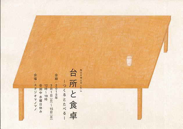 daidokoro