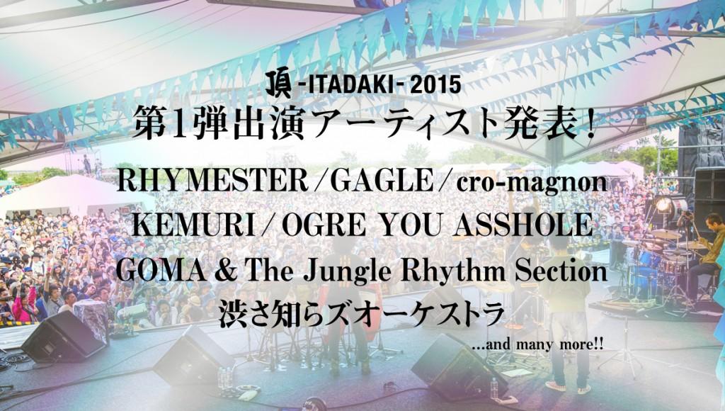 itadaki_vol1