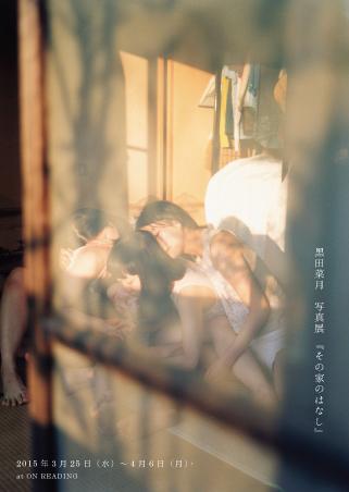 黑田菜月 写真展『その家のはなし』
