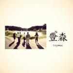 toyomori_cover