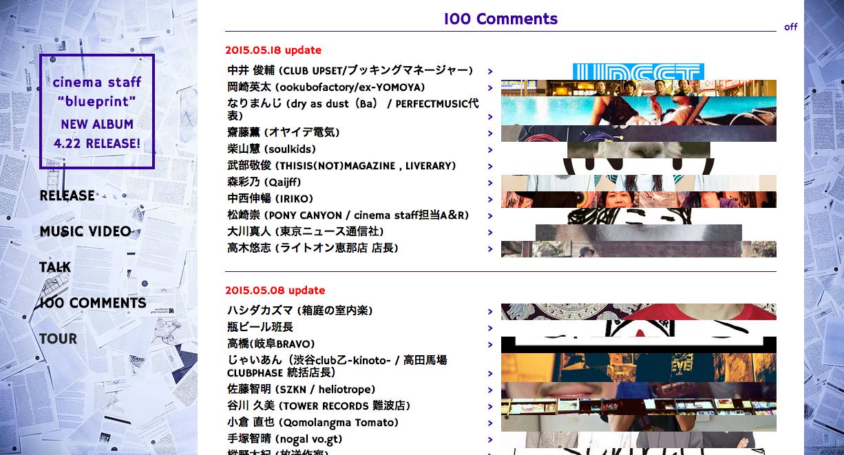 スクリーンショット(2015-06-09 17.52.21)