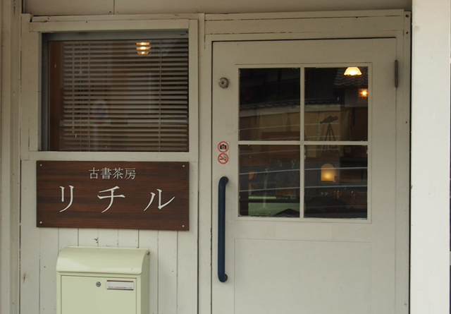 #027<br/>古書店と喫茶室 リチル
