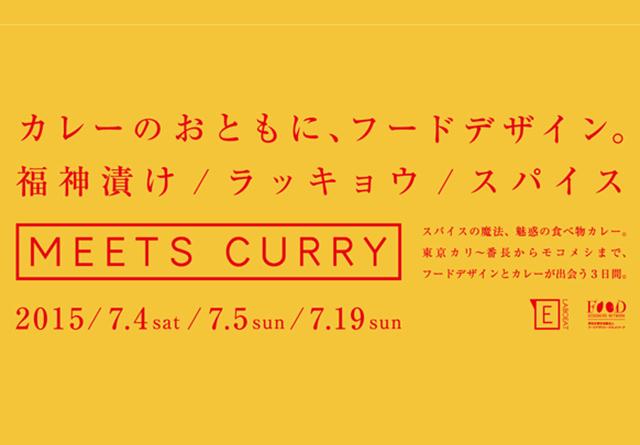 カレーのおともに「フードデザイン」?!スパイスの魔法、魅惑のたべものカレー。東京カリ〜番長からモコメシまで、全国で活躍するフードデザイナーがLABOEATにやってくる!