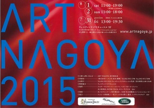 ラグジュアリーホテルでアートを楽しむ休日。今年で5回目となるART NAGOYAがウエスティンナゴヤキャッスルで開催。