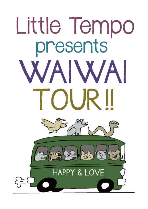 WAIWAI15のコピー