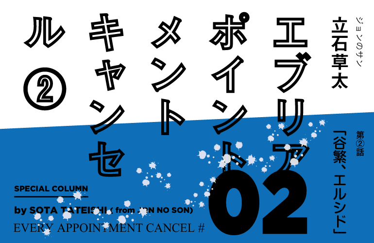 tateishi_column2