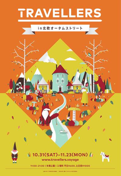 poster_B2_orange
