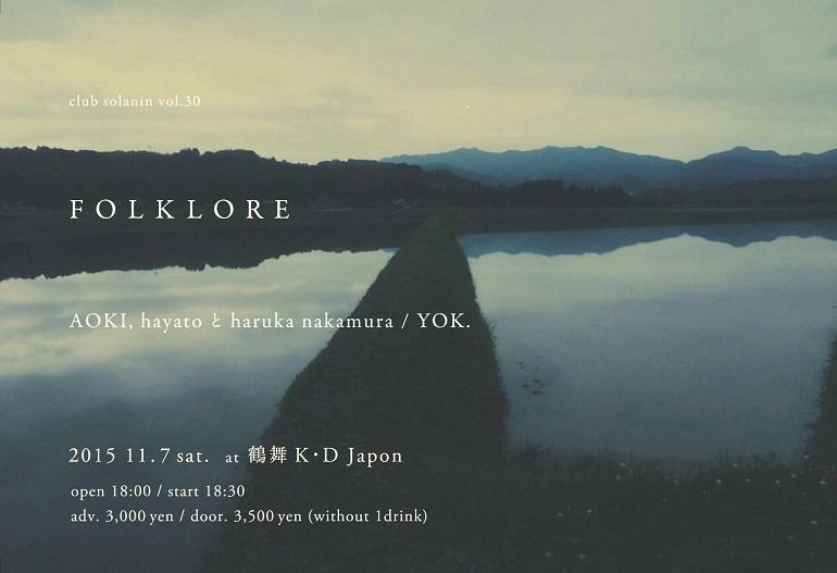 folklore201511070101