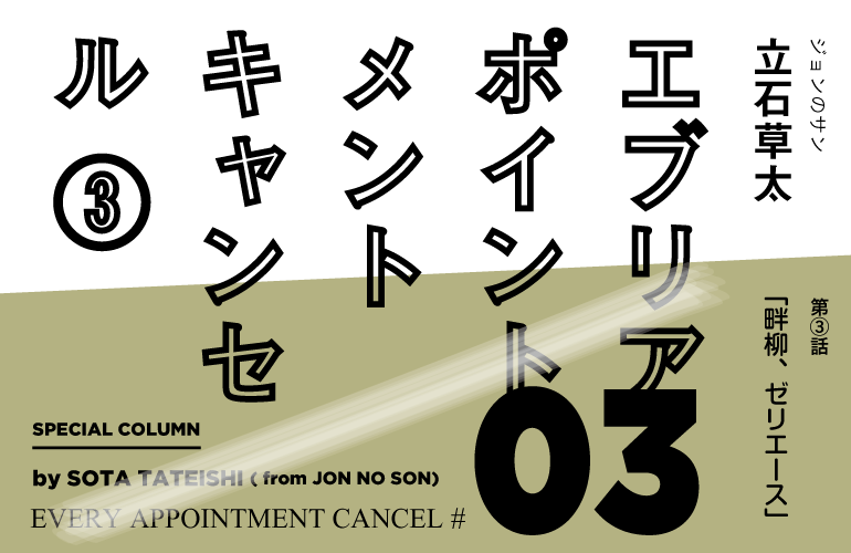 tateishi_column3
