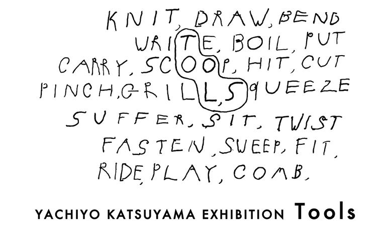 yachiyo_tool