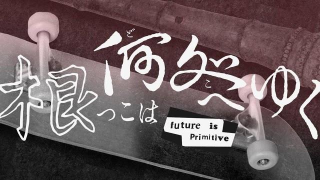 """『根っこは何処へゆく  """" Future Is Primitive """" 』:尺八とスケボーという異文化から現代社会を斬る、ドキュメンタリー映画。監督は、切腹ピストルズ・野中克哉。"""