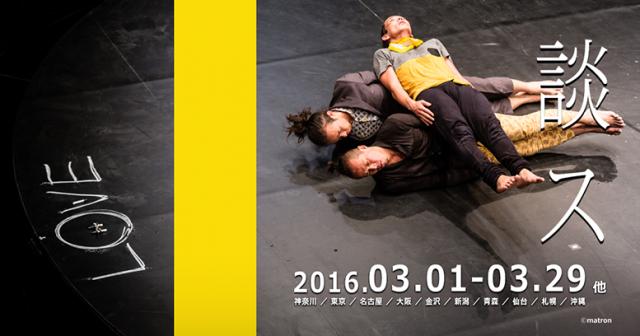 イスラエルから帰国した森山未來と、世界で活躍する二人のシンタロウによるダンス作品『談ス』が再演全国ツアー。名古屋は3月に上演。