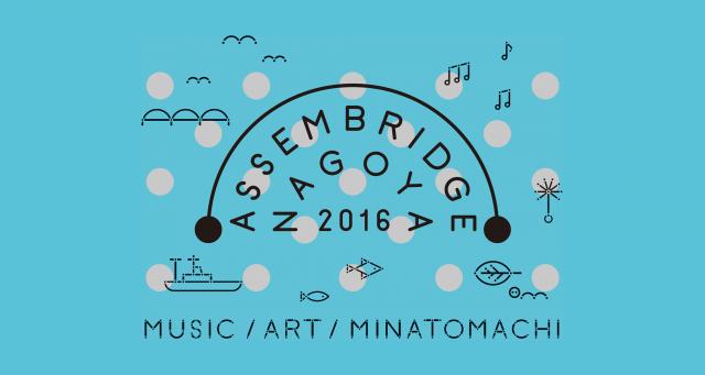 【更新】「アッセンブリッジ・ナゴヤ」プレイベントに一流のクラシック奏者〜現代音楽家までが集結!最終日には蓮沼執太も。