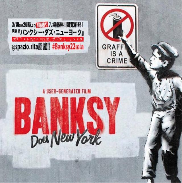 『バンクシー・ダズ・ニューヨーク』:覆面アーティスト・バンクシーが巻き起こす騒動を追ったドキュメンタリー映画。冒頭22分間の無料先行試写会が名古屋で開催!