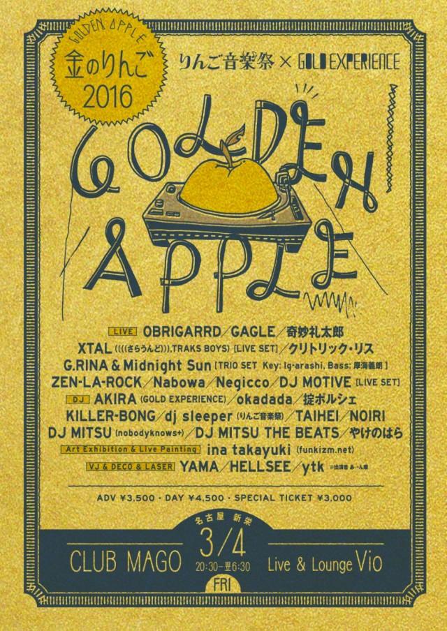 屋内型オールナイトフェス「金のりんご 2016 」今年もいよいよ開催。最終ラインナップに、GAGLE、G.RINAらを追加発表!