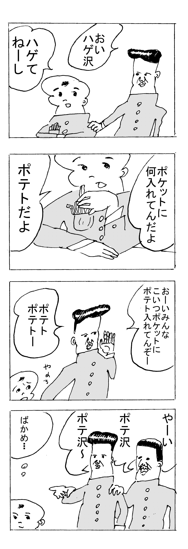 16えと瀬戸ら - コピー