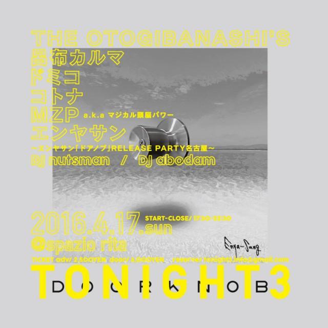 岡崎発サイドウェイズ・ポップユニット、エンヤサン1stアルバムリリースイベントに、THE OTOGIBANASHI'S、呂布カルマら縁の共演陣が集結!
