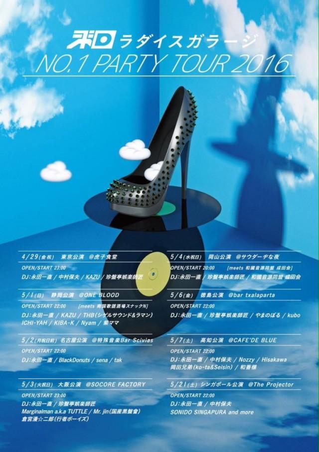新世代和モノDJパーティーのパイオニア、永田一直率いる「和ラダイスガラージ NO.1 PARTY TOUR 2016」。名古屋公演が開催!