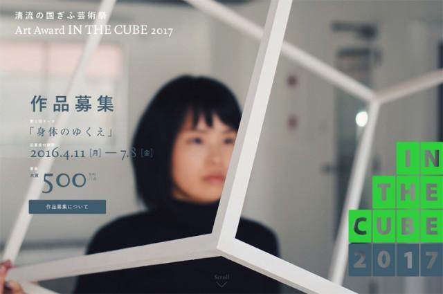 O JUN、高橋源一郎、田中泯らが審査員を務める「清流の国ぎふ芸術祭 Art Award IN THE CUBE 2017」が開催決定。公募作品を募集!