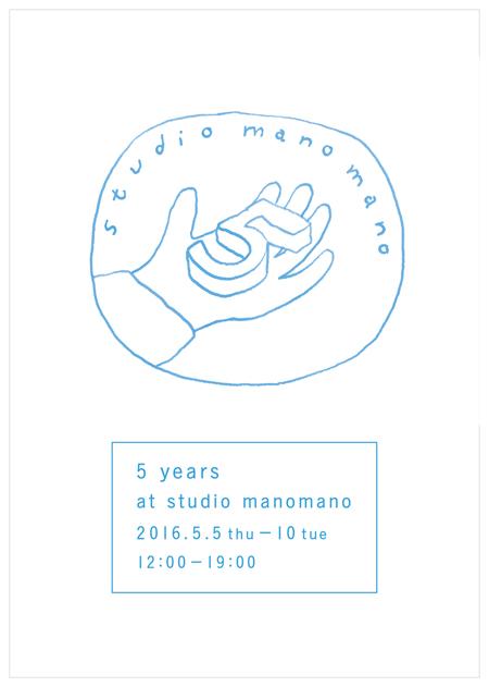manomano5_A5-01