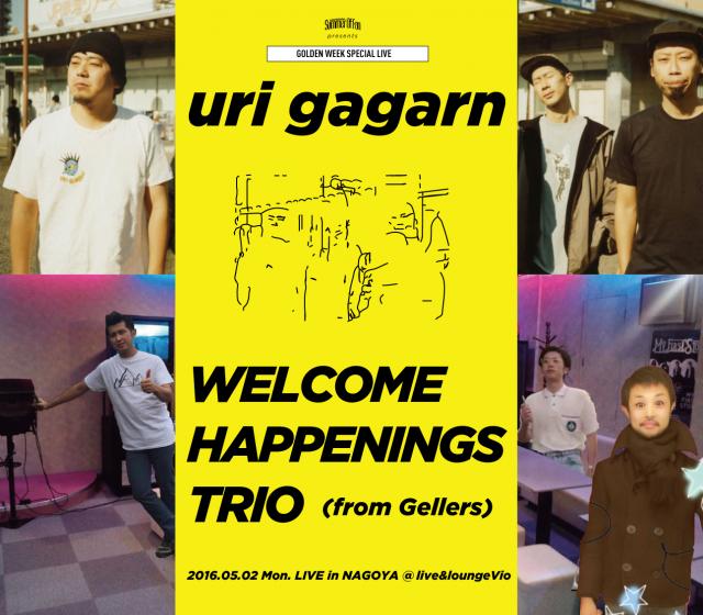 group inouのCP率いるスリーピースバンド・uri gagarnと、Gellersメンバーらによる、ウェルカムハプニングストリオが名古屋で激突!