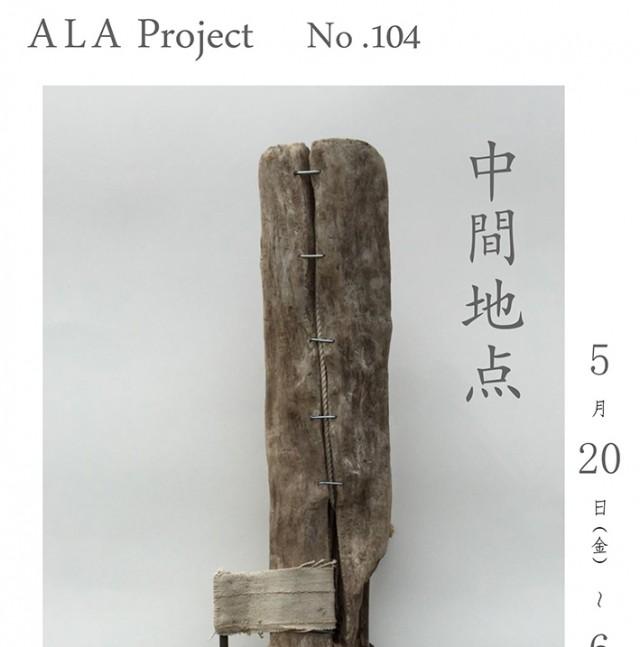 陶器を中心に、朽木や枯れ草など、様々な素材を用いて制作を続ける作家、浅井和真の展示が開催。