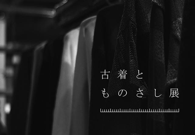 これはファッションにおけるヨコ幅の拡張工事。「古着とものさし展」がUNEVENで開催。