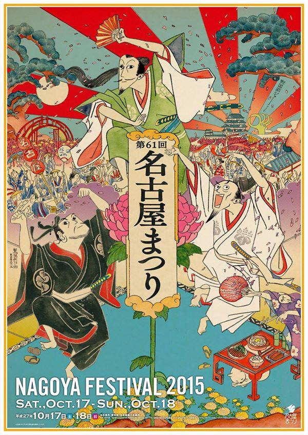 nagaoyamatusi