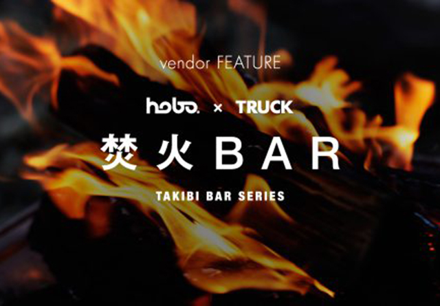 "hobo × TRUCKによる""焚火BAR Series""8モデルが公開。vendor nagoyaにて販売。"