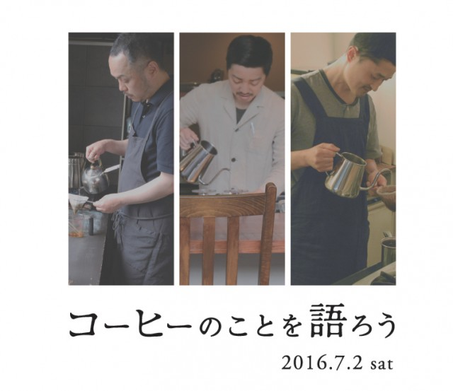 コクウ珈琲、YAJIMA COFFEE、吉岡コーヒーの店主が集う、レクチャー&トークイベントが開催!
