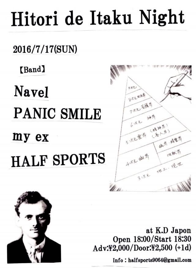 名古屋発ドラムボーカル男女混声バンド・HALF SPORTSが自主企画イベント開催。共演にPANICSMILE、my ex、Navelが登場。
