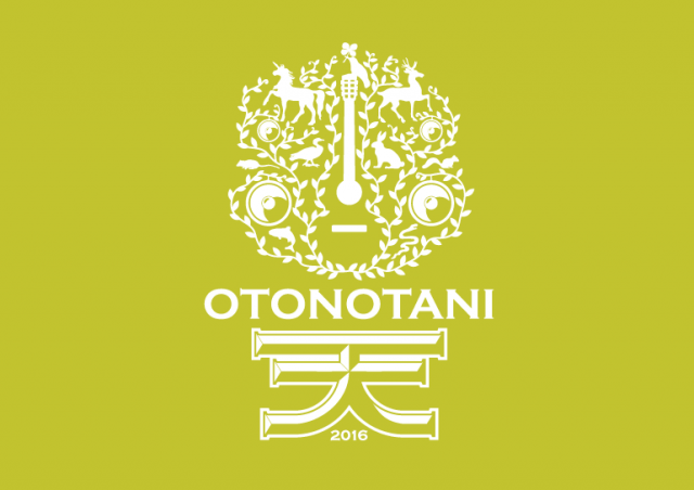 【更新】岐阜の伝説的野外音楽フェス、OTONOTANI天。第3弾発表は、山本精一率いるPARA、のうしんとう(ICHI参加特別編成)、NETWORKS。