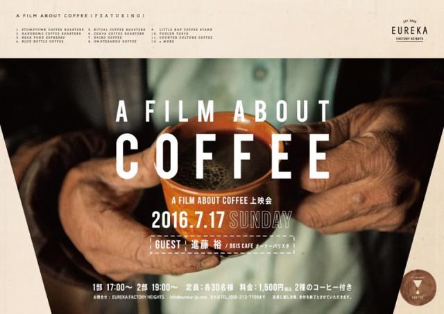 """コーヒーカルチャーの""""今""""を描いたドキュメンタリー映画『A FILM ABOUT COFFEE』の上映会が開催。BOIS CAFEによるコーヒーサービスも。"""