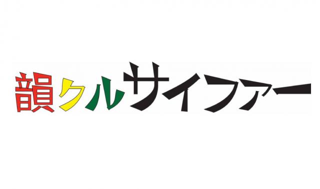 """インクルージョンとサイファーをミックスさせた、""""バリアフリースタイルラップ""""の体験ワークショップが名古屋駅前で始動!"""