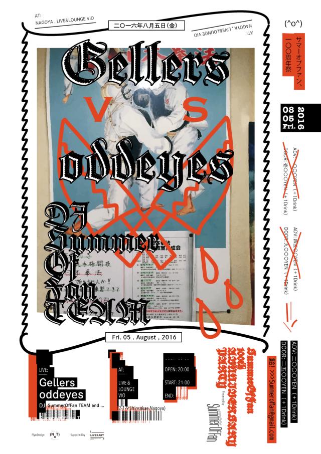 SummerOfFan一〇〇周年記念企画開催!トクマルシューゴ擁するロックバンド・Gellers と、京都パンク〜インディーシーンの核・odd eyesが名古屋で激突。