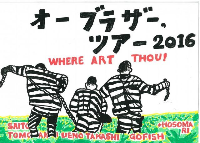 東京在住のSSW・斉藤友秋(ex.細胞文学)がツアー。共演に、テニスコーツ・植野隆司、Gofish・テライショウタwithホソマリ。
