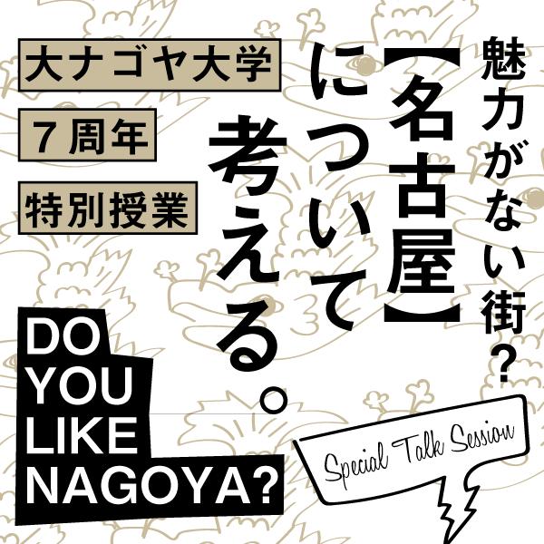 nagoyatalk2