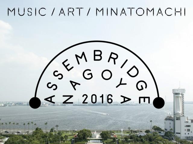 港まちに現代アートとクラシック音楽が再び集う…。<br/>「アッセンブリッジ・ナゴヤ2016」本祭が今秋開催。<br/>アート部門の見どころをピックアップ!