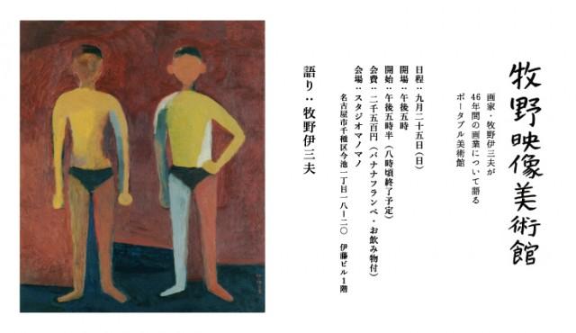 「かもめ食堂」の装丁や、「雲のうえ」の編集など、多方面で活躍中の画家・牧野伊三夫のトーク&スライド上映会が開催。