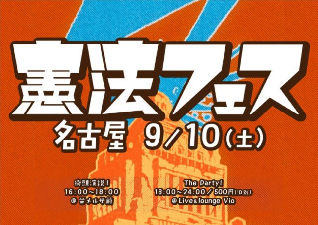 山本太郎×三宅洋平が、音楽と演説を融合させた「憲法フェス」を名古屋・栄メルサ前、新栄Vioで開催!